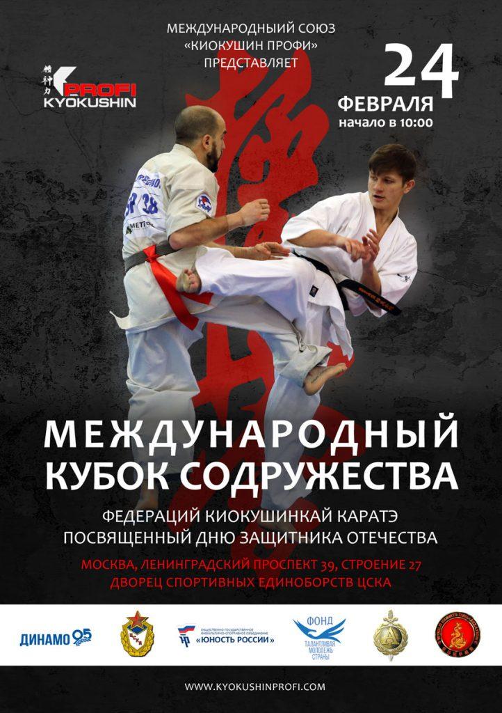 Международный кубок содружества федераций киокушинкай каратэ